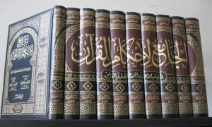 al-Jami-li-AHkam-al-Quran-Tafsir-al-Qurtubi